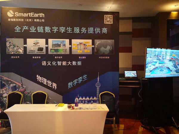 泰瑞SmartEarth应邀参加中国城市大脑国际研讨会
