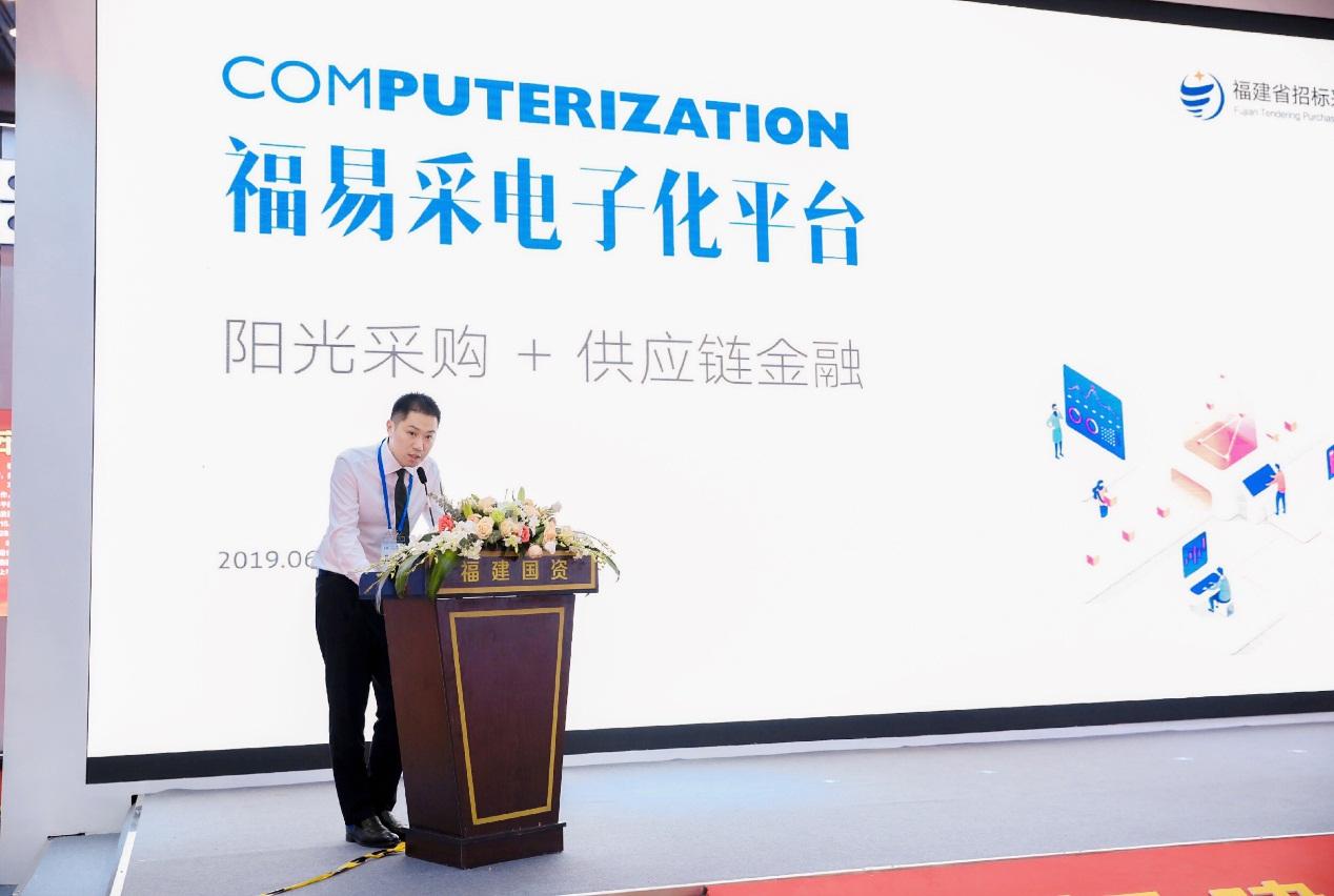 中控普惠供应链金融推进国企招投标电子化升级
