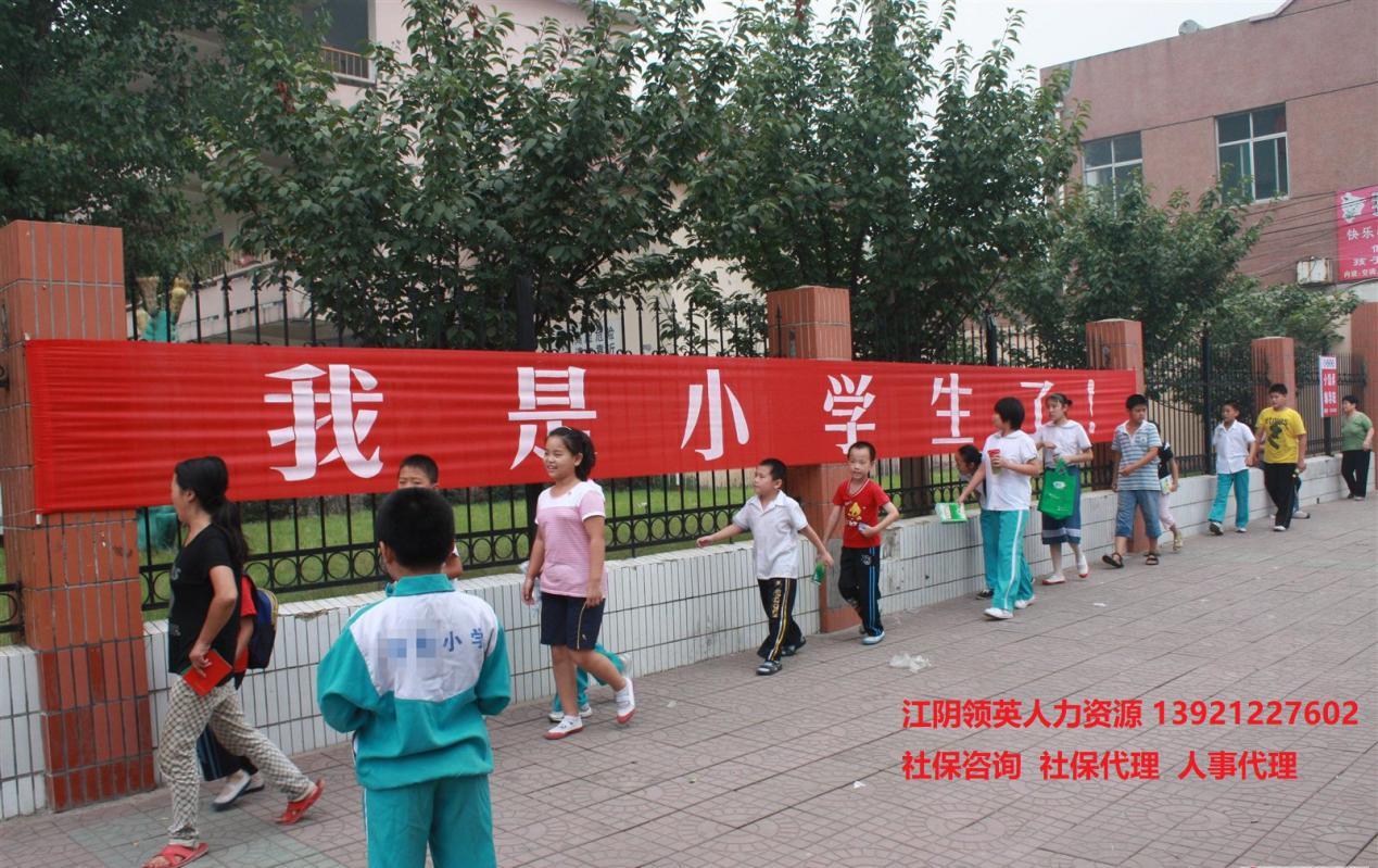 2020江阴市新市民子女入学入园指南和社保缴纳要求