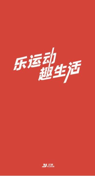 亿健APP全面升级,更多精彩陪你度过新国潮春节季!