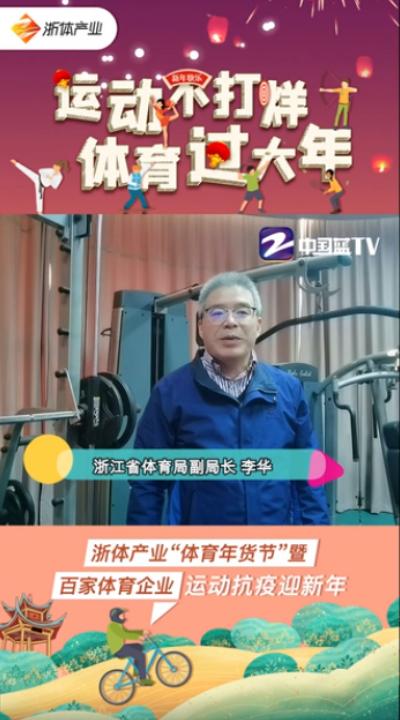 """亿健闪耀浙体产业""""体育年货节"""",欢乐运动好礼相送!"""